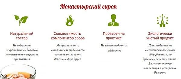 Млнастырский сироп